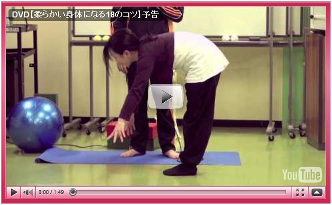 松田俊輔の「柔らかい身体になる18のコツ」姿勢改善と前屈系ストレッチ.jpg